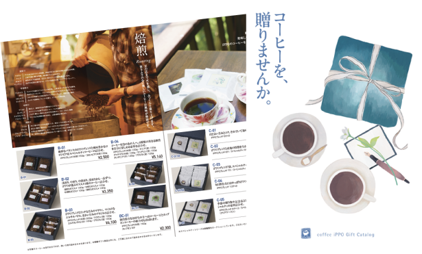 coffee iPPO Gift Catalog